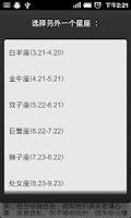 Screenshot of 星座情侣速配-戀愛必讀手冊
