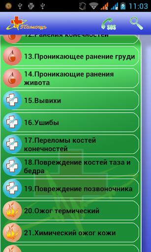 【免費健康App】Первая помощь lite-APP點子