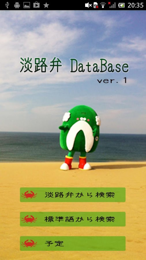 淡路弁DataBase- screenshot
