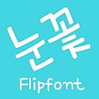 MfSnowflower Korean Flipfont icon