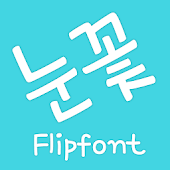 MfSnowflower™ Korean Flipfont