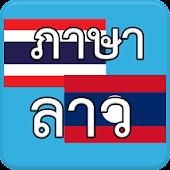 ภาษาลาว AEC
