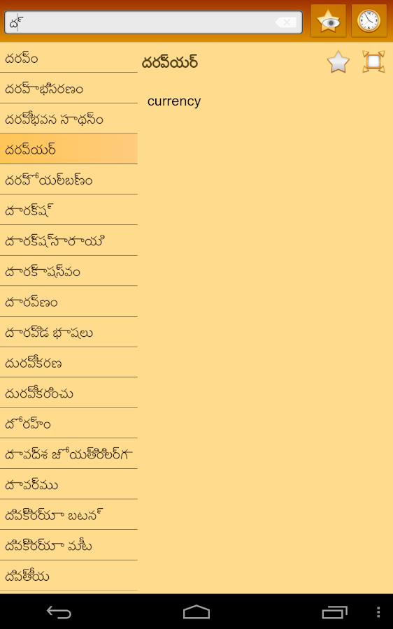 english to telugu dictionary free