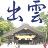 出雲弁 logo