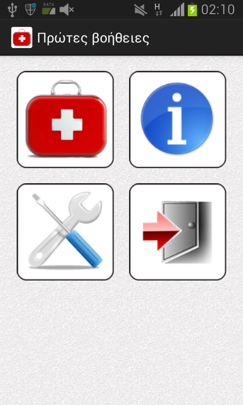 Πρώτες βοήθειες - First Aid - στιγμιότυπο οθόνης