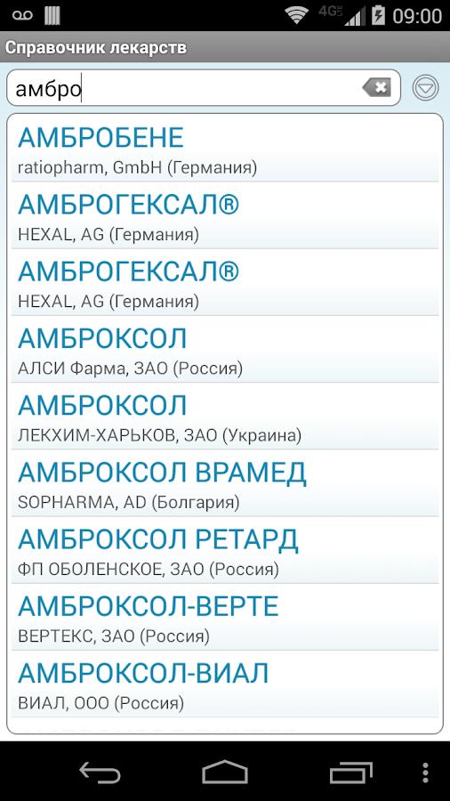 российские препараты для похудения