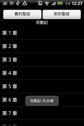 聖經 - 快速聖經- screenshot