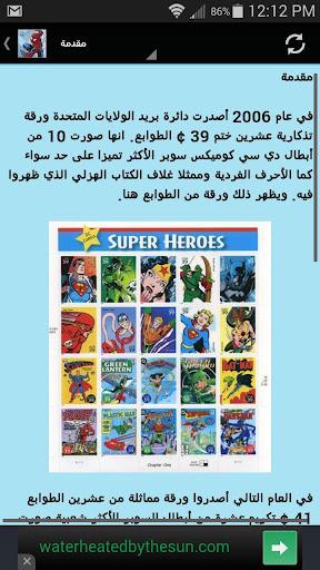 أبطال السوبر على طوابع