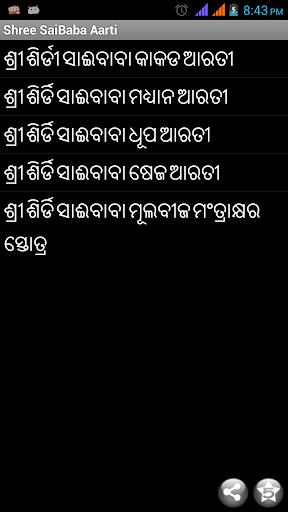 Shree Saibaba Aarti In Odia
