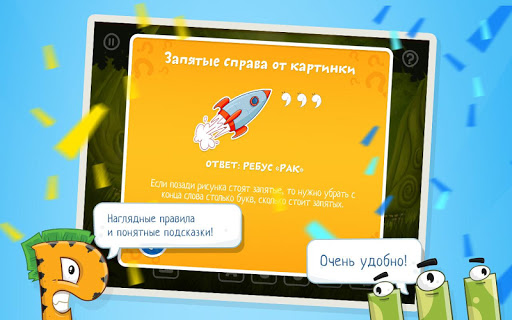 【免費解謎App】Живые ребусы-APP點子