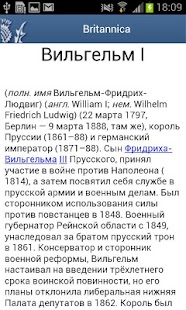 Britannica энциклопедия 2013 - screenshot thumbnail