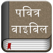 App Hindi Bible (Pavitra Bible) APK for Windows Phone