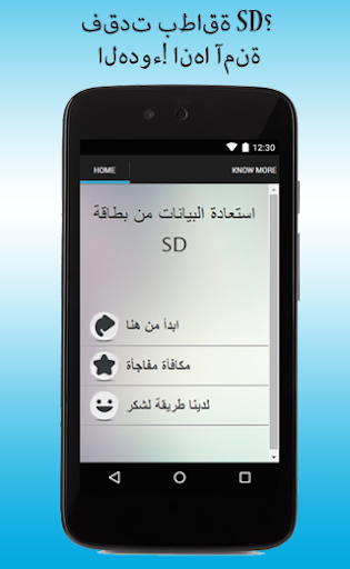 تعافي بيانات بطاقة SD دليل