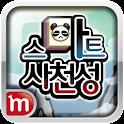 Smart Sichuan logo
