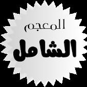 المعجم الشامل عربي-عربي