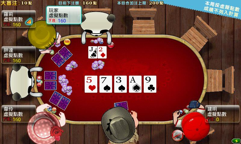 ITW TexasHoldem HD Free- screenshot