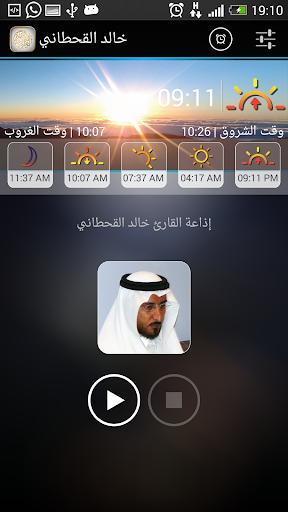 خالد القحطاني،القران،الصلاة