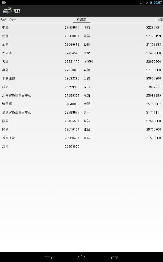 電召- screenshot