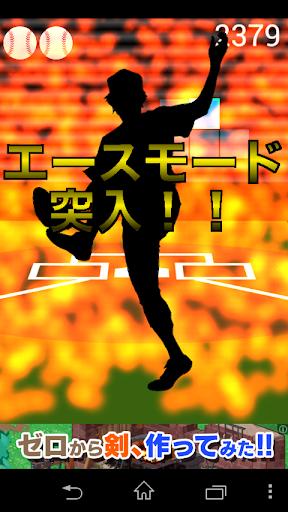 ダイヤのムービングA エース !