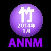 竹達彩奈のオールナイトニッポンモバイル2014年 1月号