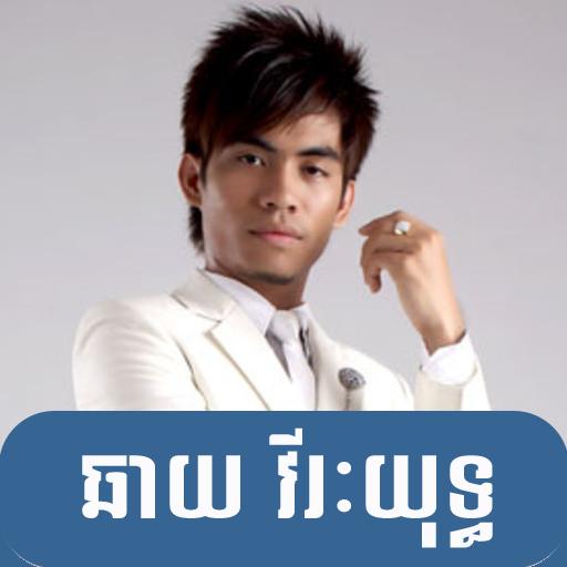 Khmer songs- Chhay Virakyuth