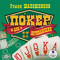Poker for Beginners logo