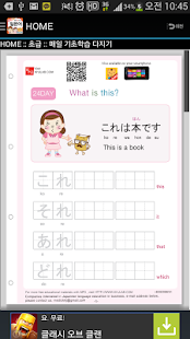 JAPANESE LEARN STUDY ALL FREE- screenshot thumbnail