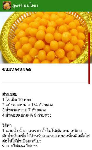【免費生活App】สูตรขนมไทย-APP點子