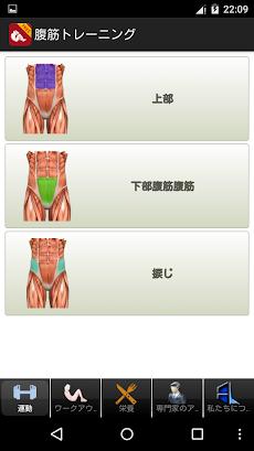 メンズ腹筋ワークアウトのおすすめ画像1