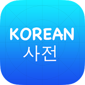 Korean English Dictionary Box