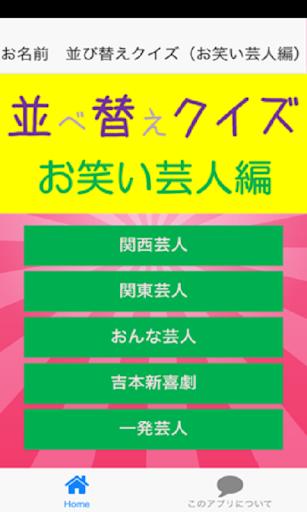 お名前 並べ替えクイズ(お笑い芸人編)