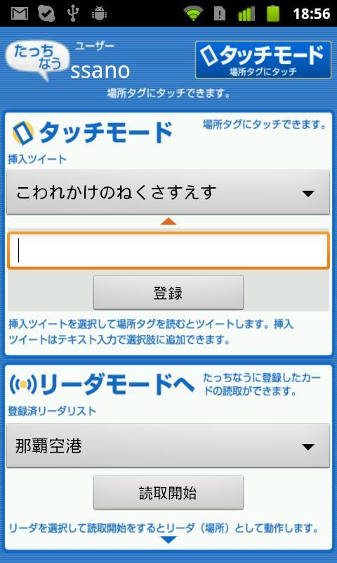 たっちなう- screenshot
