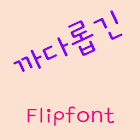 GFSpecial Korean Flipfont icon