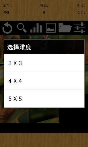 玩免費解謎APP|下載拼图挑战赛 app不用錢|硬是要APP