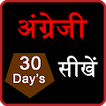 Download learn english in 30 days APK for Android Kitkat