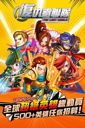 復仇者聯隊-首款英雄激戰RPG遊戲
