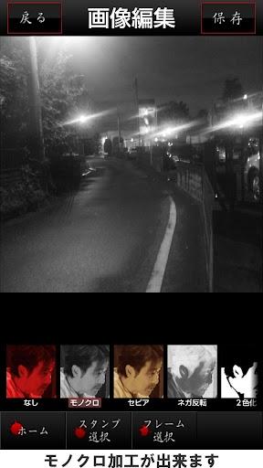稲川アイズ - カメラ・写真アプリ -