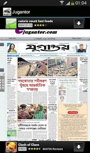 All BD Newspapers- screenshot thumbnail