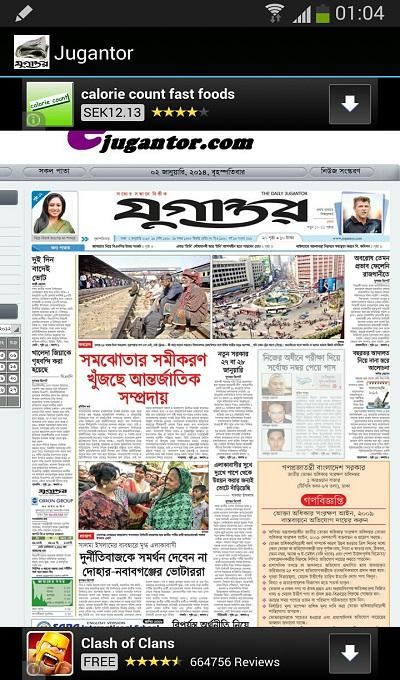 All BD Newspapers- screenshot