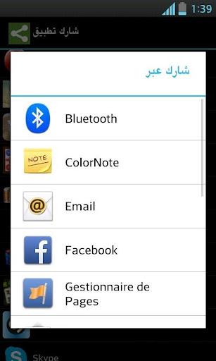 玩工具App|شارك تطبيق免費|APP試玩