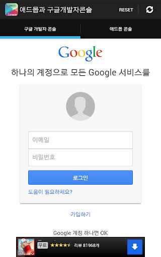 애드몹과 구글개발자콘솔