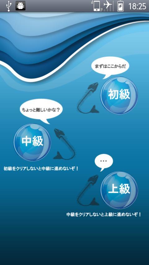 魚へん漢字クイズ!- screenshot