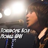 徳留康治モバイルアプリ