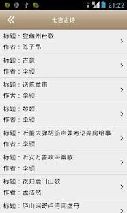 【免費書籍App】唐诗300首-APP點子