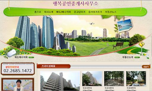 철산동 주공아파트 행복공인중개사
