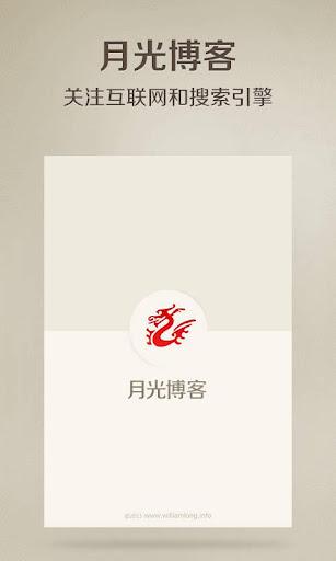 【免費新聞App】月光博客(官方版)-APP點子