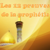 Les 12 preuves de la prophétie