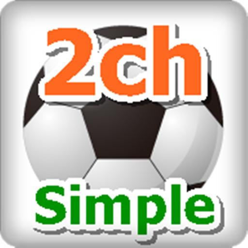 サッカー2chまとめSimple 運動 App LOGO-APP開箱王