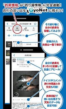 釣り場情報がGPSで無料検索できるアプリ 釣りのGyoNetのおすすめ画像4