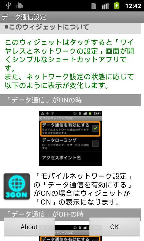 DM Mobile Data Setting Widget- screenshot
